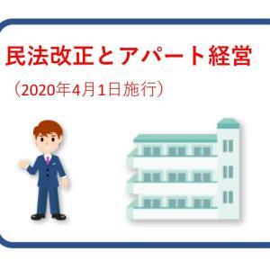 アパート経営と民法改正(2020年4月1日施行)4つのポイント(その1)
