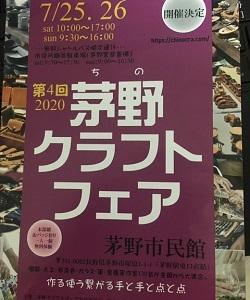 茅野クラフトフェア・・・開催!