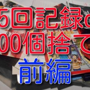 ★【捨て活】どうやら1000個以上捨ててたらしい【1日1捨】424