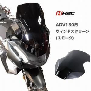 ADV150 ウインドスクリーン交換