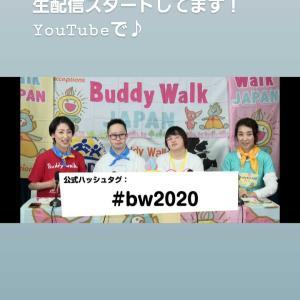 バディーウォーク東京2020(オンライン)