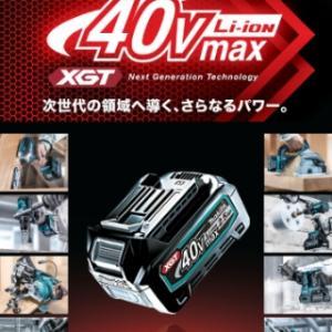 マキタ 40vmaxのメリット