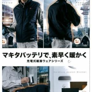 マキタ 暖房ジャケット