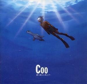 【Coo 遠い海から来たクー】環境問題とか核実験の愚かさををすごく考えさせられる