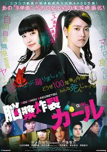 【脳漿炸裂ガール】クオリティが低い日本らしいホラー映画