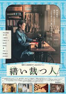 【繕い裁つ人】すごく綺麗でおしゃれな映画
