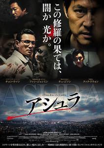 【アシュラ】そして誰もいなくなった系のバイオレンス映画