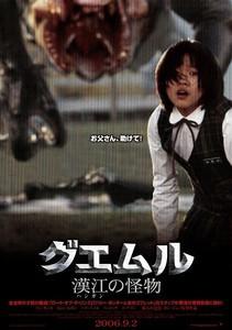 【グエムル〜漢江の怪物〜】途中まではすごく良い…けどラストがなんとも言えない