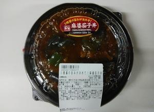 ドン・キホーテ 長岡川崎店 麻婆茄子丼