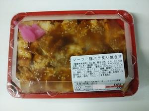ラ・ムー長岡愛宕店 マーラー豚バラ炙り焼丼