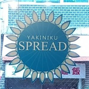 SPREAD(スプレッド)