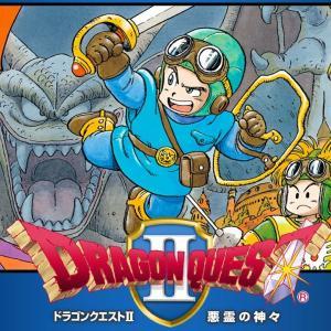 PS4版 ドラゴンクエスト2 まとめ