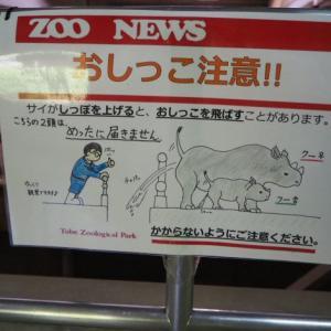 とべ動物園秀逸なサイ舎の看板2