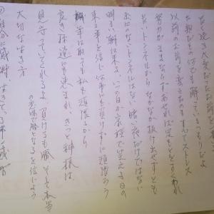 達筆の母からの手紙‼️