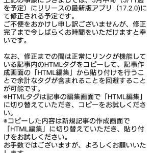 Ameba Android版アプリ 不具合中の使い方