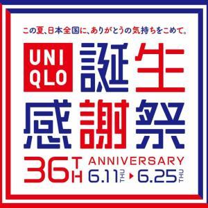 【UNIQLO】紫外線対策ファッション