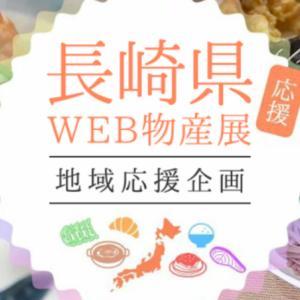 【楽天】長崎県応援WEB物産展