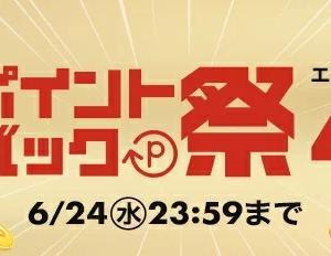 【楽天】ポイントバック祭 購入品