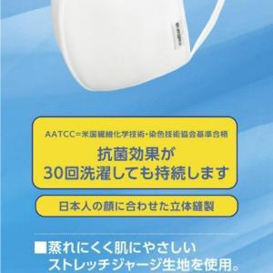 AOKI「ダブル抗菌・洗えるクールマスク」抽選販売
