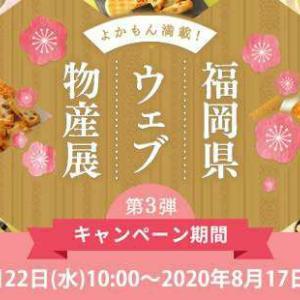 【楽天】福岡県ウェブ物産展