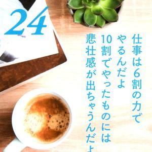 斎藤一人 今日のメッセージ 大阪 中央区 からほり商店街 こうちゃんとりっちゃんのお店