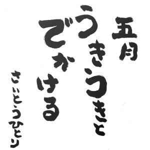 大阪 中央区 からほり商店街 こうちゃんとりっちゃんのお店 新商品『水龍』試飲体験談