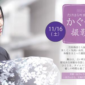 【満席になりました】竹原・かぐや姫撮影会