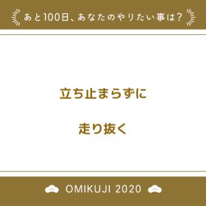 100日みくじをやってみた☆