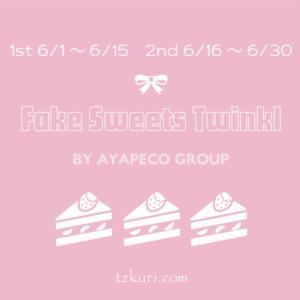 Fake Sweets Twinkle お品書き紹介