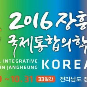 2016 韓国 長興統合医学博覧会 参加