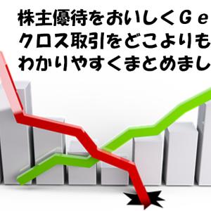 株主優待が欲しい人はクロス取引がおすすめ!失敗しない方法教えます