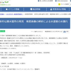 人工衛星とAIによる水道間の漏水を感知するシステムが愛知県豊田市で採用