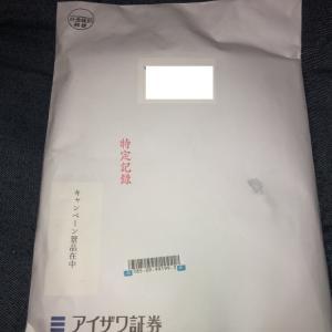 アイザワ証券から、なんか封筒が届きました。