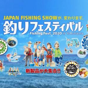 横浜釣りフェスティバルで鮎竿(R)の感触が届く