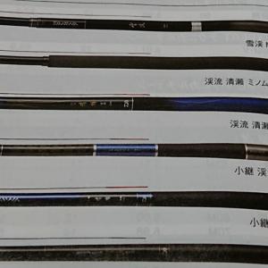 釣り具屋から渓流竿【雪渓】39M・Rの入荷連絡