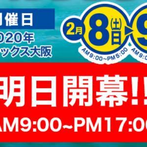 明日から大阪でフィッシングショー開催