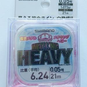 SHIMANO製の複合メタル(メタキングヘビー)を入手