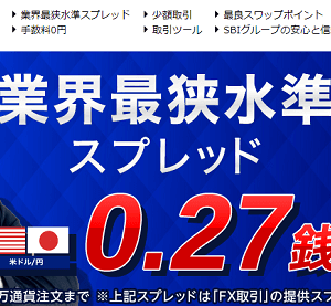 久々にポイントサイトに登場!SBI FXは1通貨取引のみで7,000円分のポイント獲得!入会で500円も振り込まれます
