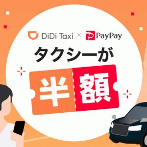 10月はDiDi×PayPayキャンペーンが熱い!半額クーポンを使ってお得に移動しよう