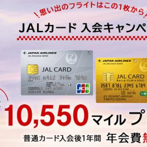 JGCに必須のJAL CLUB-Aカード発行で9,000円分のポイント獲得!JAL側のキャンペーンで最大2,050マイルも!!