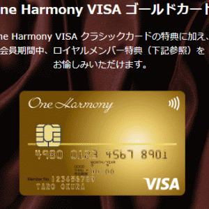 One Harmony VISAカード入会キャンペーン ゴールドカード入会ならロイヤルメンバーと11,000ポイント付与