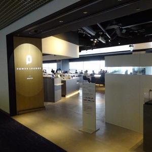 羽田空港第1ターミナルにあるカードラウンジ「POWER LOUNGE SOUTH」を紹介。保安検査後のラウンジなので便利!