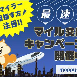 【キャンペーン】モッピー新規入会キャンペーンがパワーアップ!今なら新規入会で2,000円分のポイント