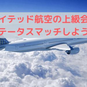 【2020年版】ユナイテッド航空の上級会員にJGCでステータスマッチしてSFC修行も快適に行おう!