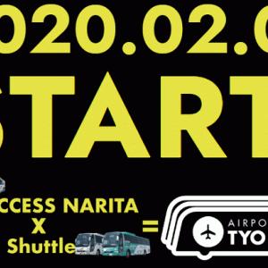 成田空港と東京駅・銀座を結ぶ格安バスが一本化。運賃や乗車方法、乗り場まとめ。