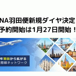 ANA羽田空港新規路線の運航スケジュールが発表。特典航空券争奪戦は1月27日開始!
