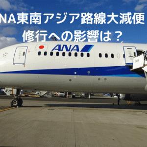 羽田国際線大増便のウラで…成田東南アジア路線減便!機材変更多数!修行僧にも影響が。