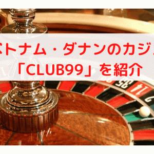 ダナンの夜遊びならカジノ!日本人が経営するカジノCLUB99」を紹介します!