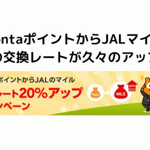 7月はPontaからJALマイルへの交換レートが20%増量!Pontaとdポイントの相互交換は終了へ。
