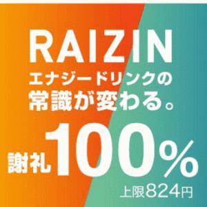 【購入モニター】栄養ドリンクRAIZIN購入で100%還元!複数購入可能で大量マイル獲得も可能!